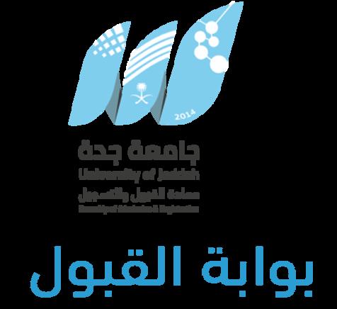 جامعة جدة الخدمات الالكترونية 10